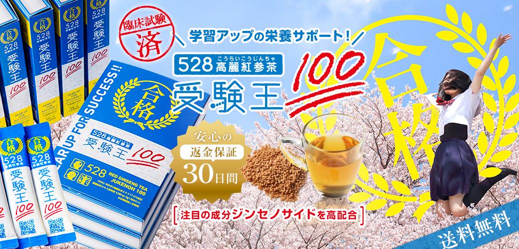 528高麗紅参茶 MEGURU