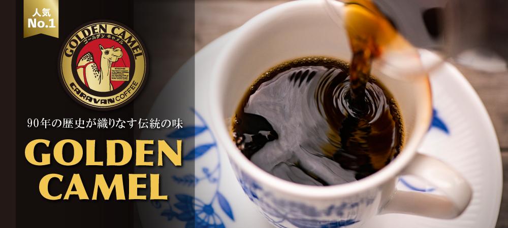 非売品焙煎コーヒーやブラックコーヒーが当たるプレゼントキャンペーン実施!