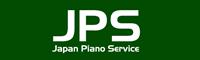 中古ピアノ専門店 ジャパンピアノサービス