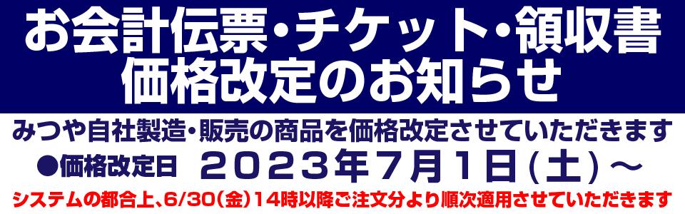 QR決済『PayPay』導入のお知らせ
