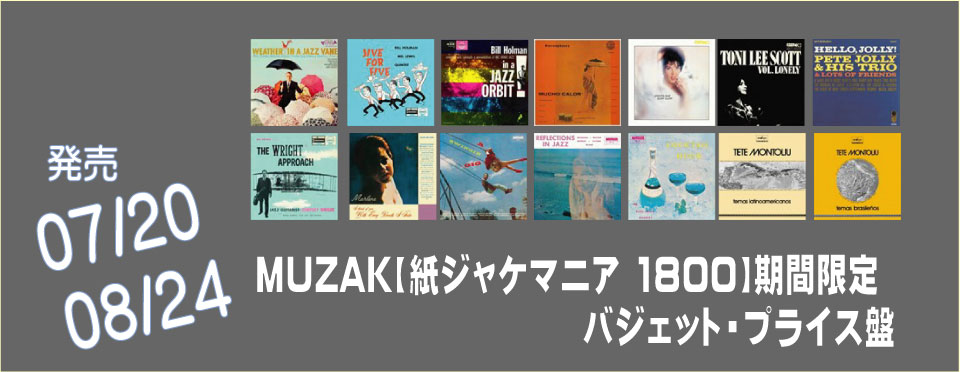 エンヤ・オリジナル・アルバムズ・ストレイト・リイッシュー・シリーズ 第七期