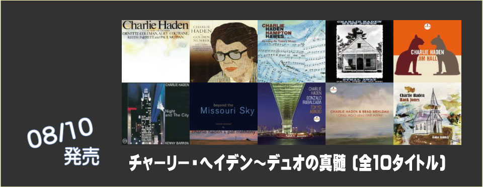 03/18発売 〈タイムレス・ジャズ・シンジケート〉