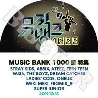 【K-POP DVD】☆★2019 MUSIC BANK 1000回特集(2019.10.18)★SUPER JUNIOR DREAM CATCHER AB6IX WJSN THE BOYZ 他【LIVE コンサート KPOP DVD】