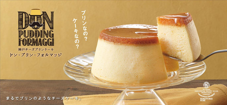 神戸三宮フレンチトーストラングドシャ コンディトライ神戸 お取り寄せ