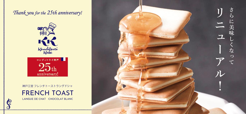 通販限定 季節の神戸スイーツセット(クリームソーダ)バニラフロマージュ+ジュレプリン