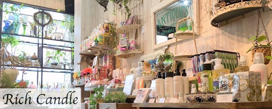 リッチキャンドル店舗画像