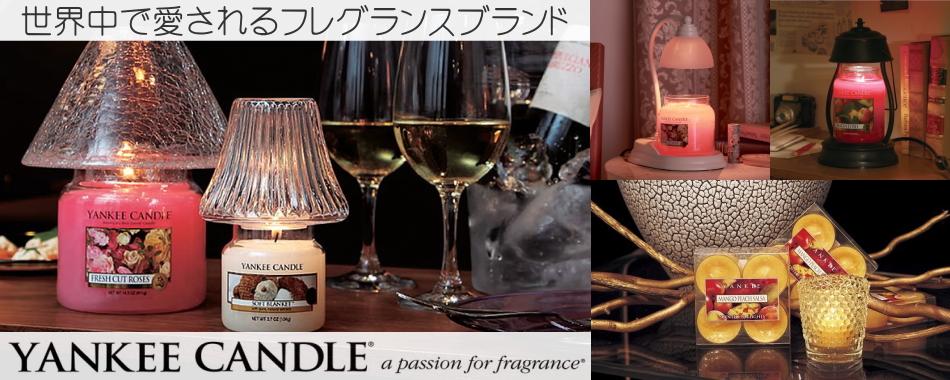 YANKEE CANDLE(ヤンキーキャンドル)